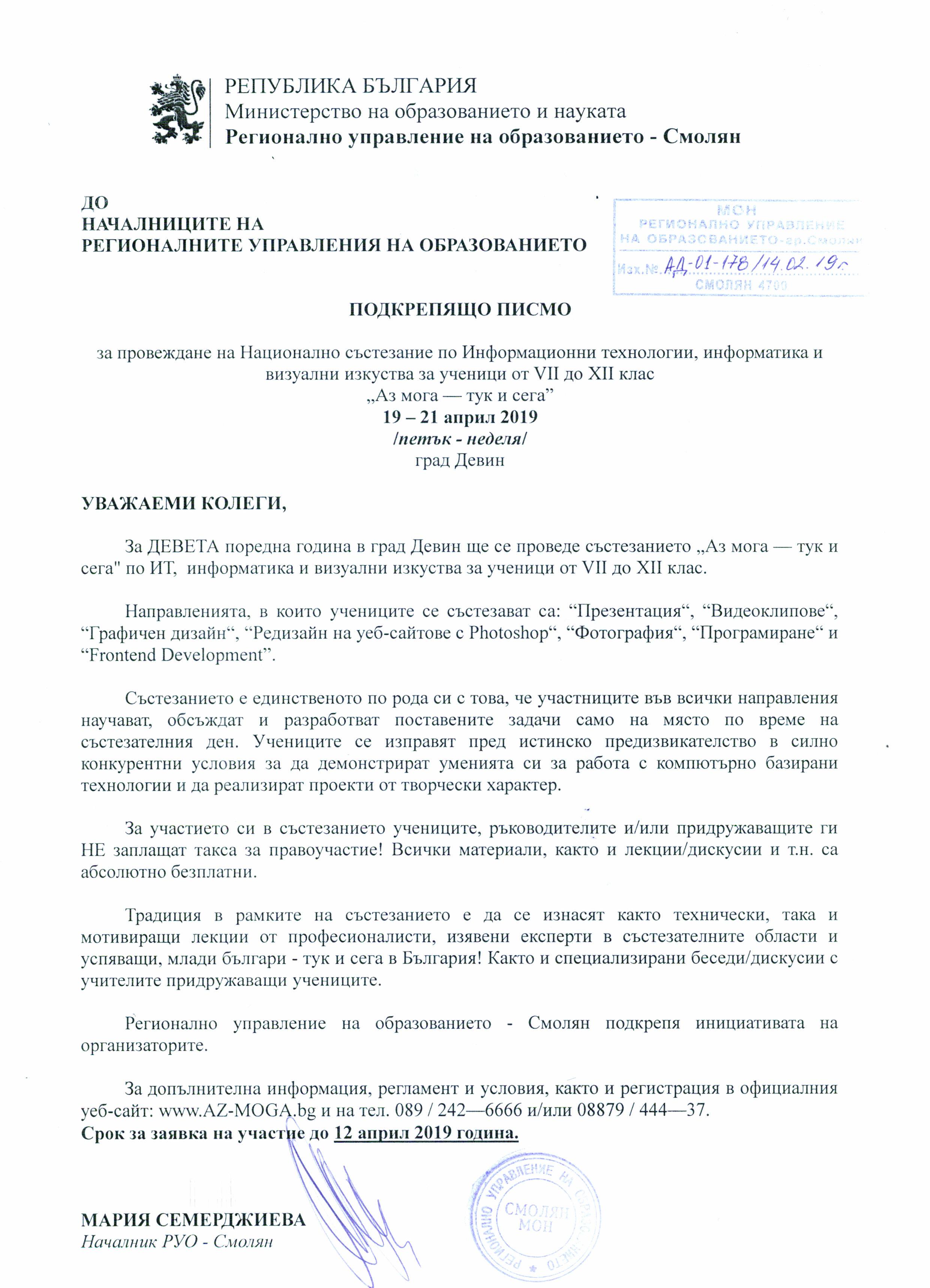 Писмо за 2019 от РУО-Смолян